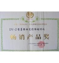 甜菜打缨切顶机畅销产品奖