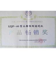 植树钻坑机畅销产品奖