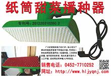 专业生产 甜菜育苗器,小型播种器,纸筒甜菜播种器.jpg