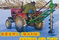 专业供应 渔场钻冰机 新型钻冰机 勇强钻冰机 冰钻电机 冰钻机