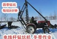 大量销售 电线杆钻坑机 钻坑机 电线杆钻坑机冬季作业每坑8分钟
